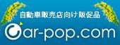自動車販売店向け販促品の通販『Car-pop|カーポップ』