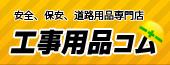 カラーコーン・ガードフェンス・保安用品販売 - 工事用品コム