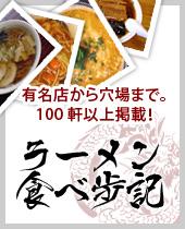 ラーメン食べ歩記